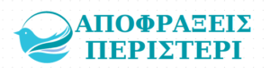 Αποφράξεις Περιστέρι logo